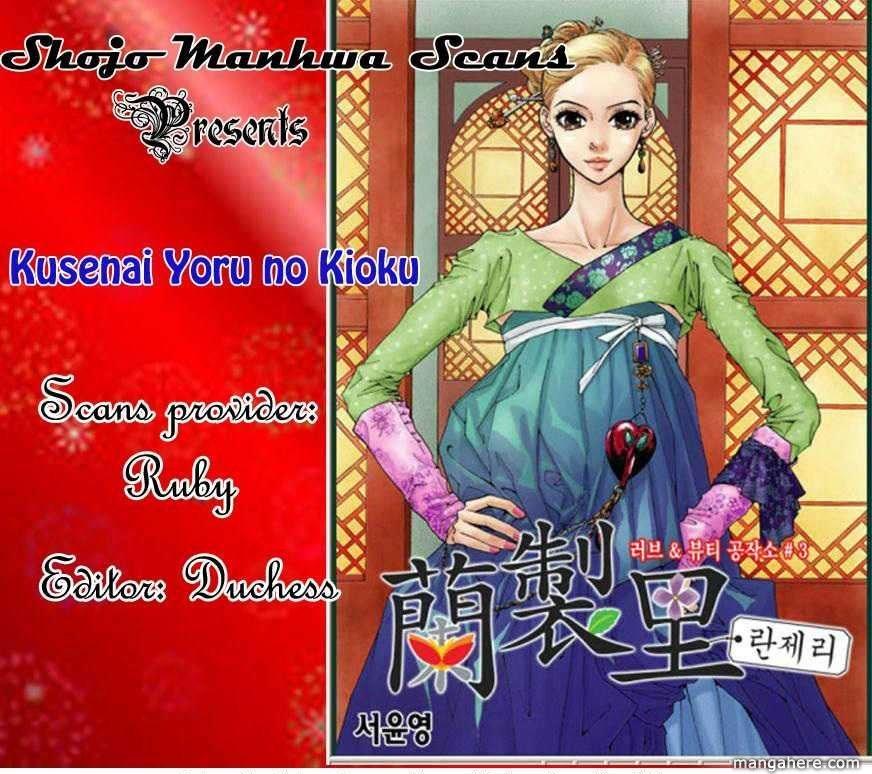 Kusenai Yoru No Kioku 1 Page 1