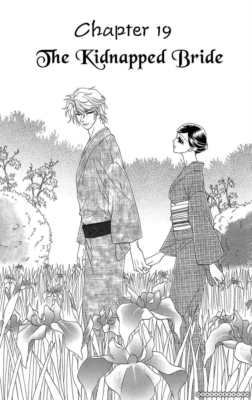 Anata ni Hana o Sasagemashou 19 Page 1