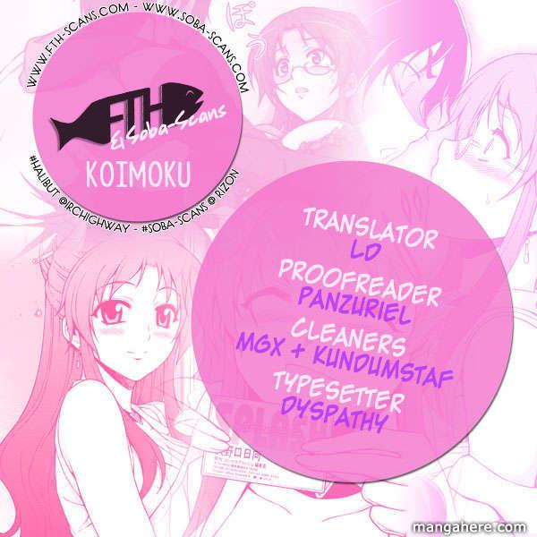Koimoku 1 Page 1