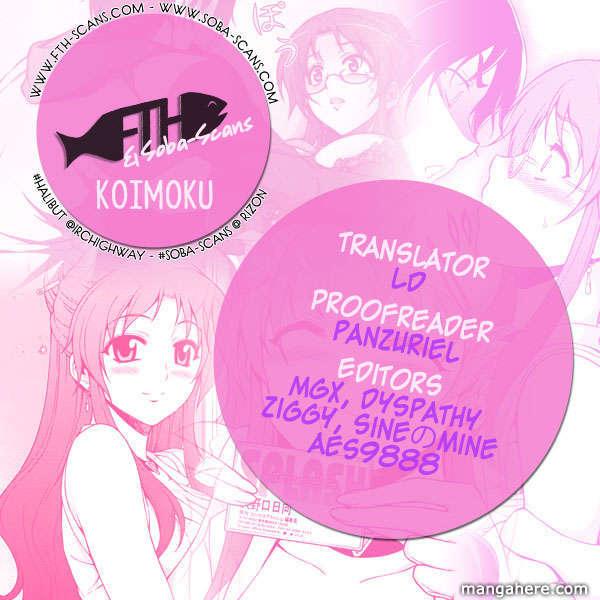 Koimoku 2 Page 1