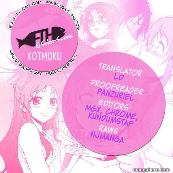 Koimoku 3 Page 1