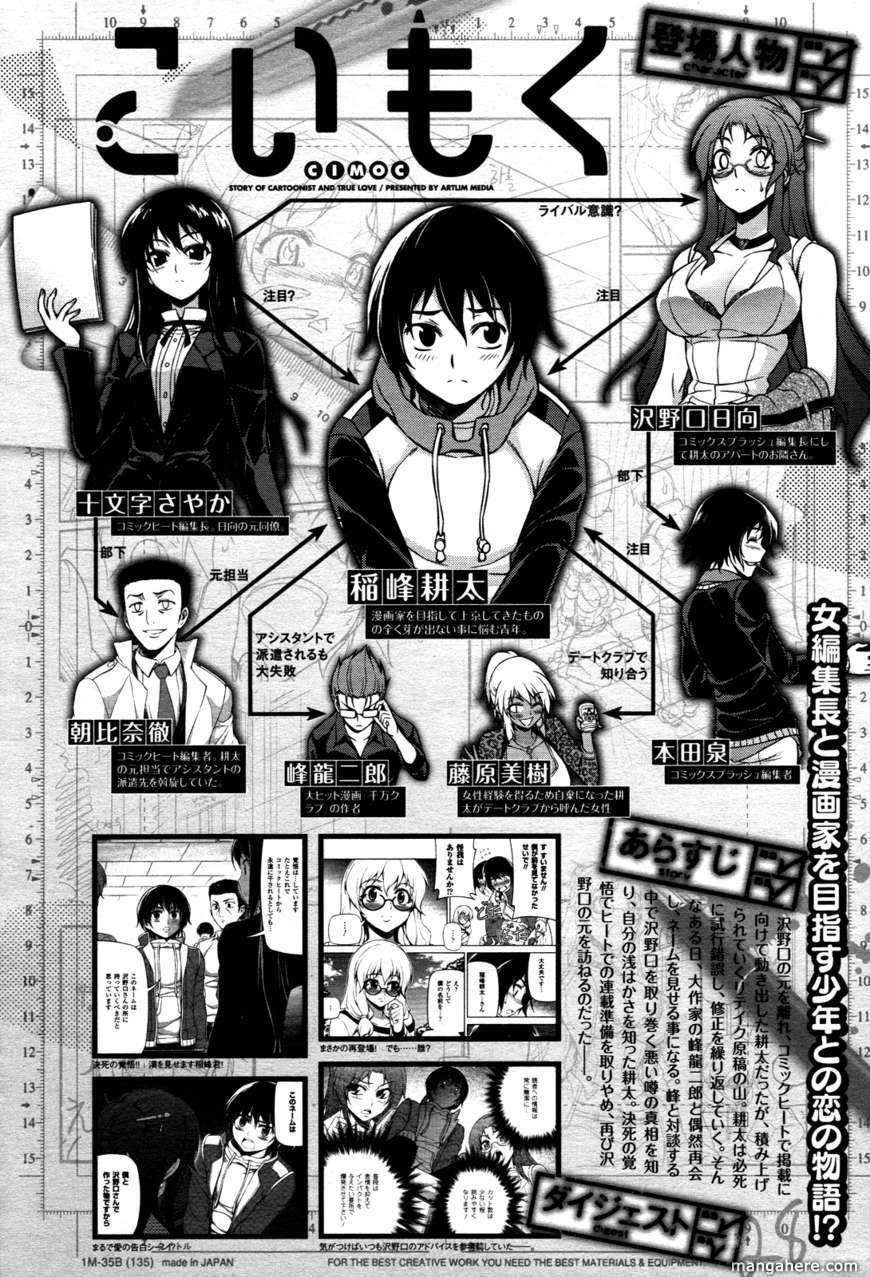 Koimoku 5 Page 1