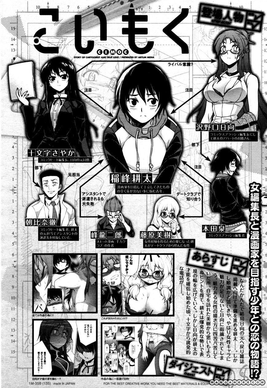 Koimoku 6 Page 1
