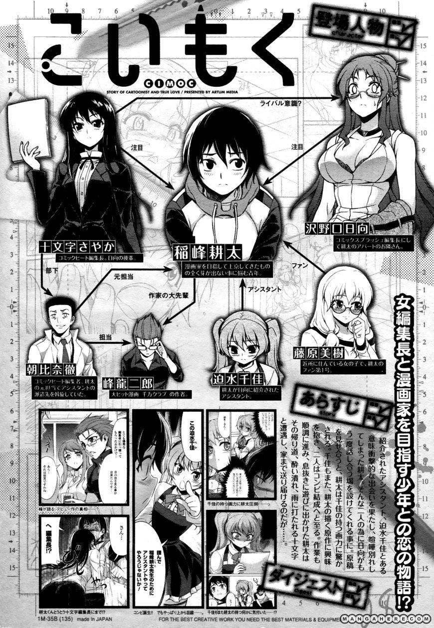 Koimoku 9 Page 2
