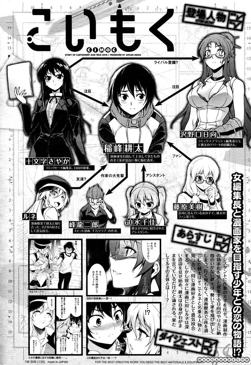 Koimoku 11 Page 2