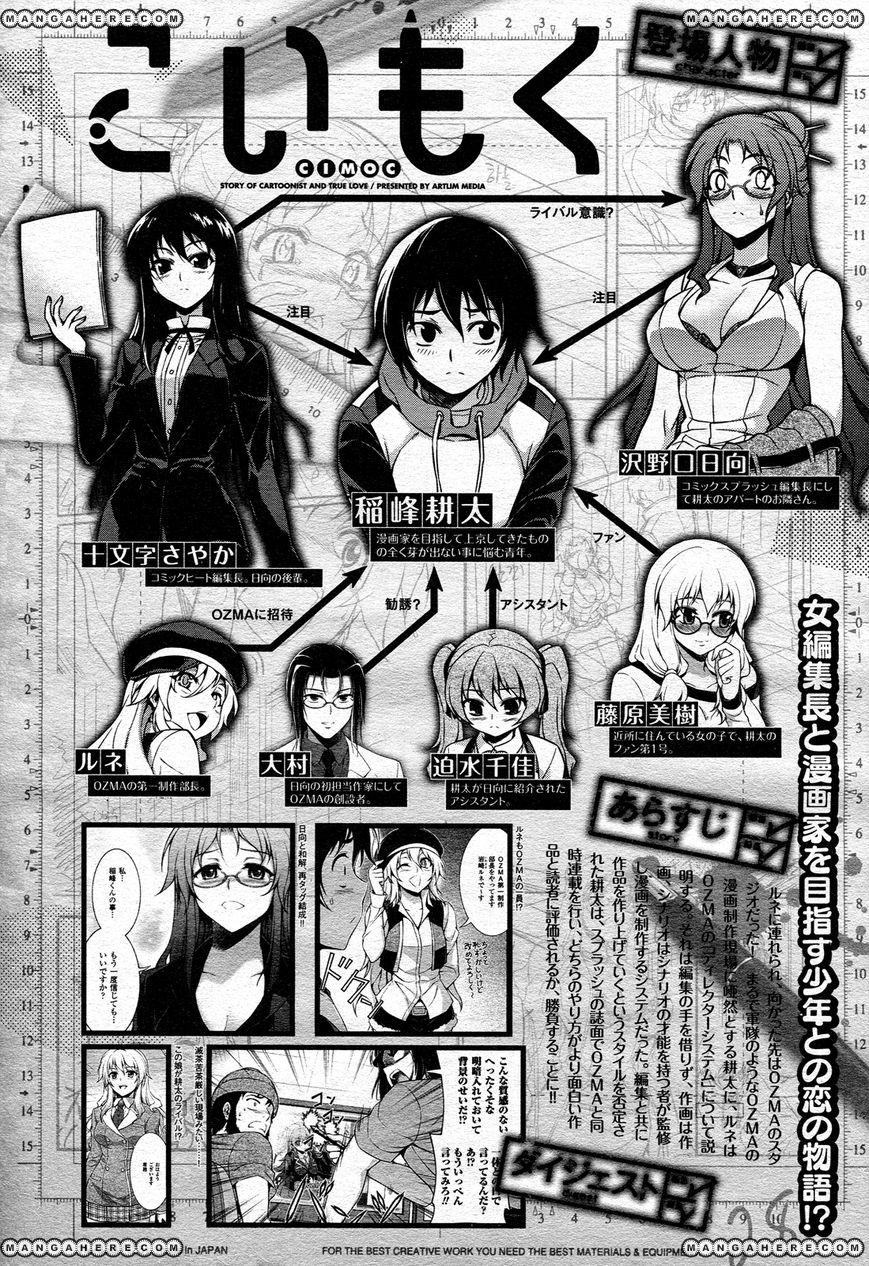 Koimoku 13 Page 2