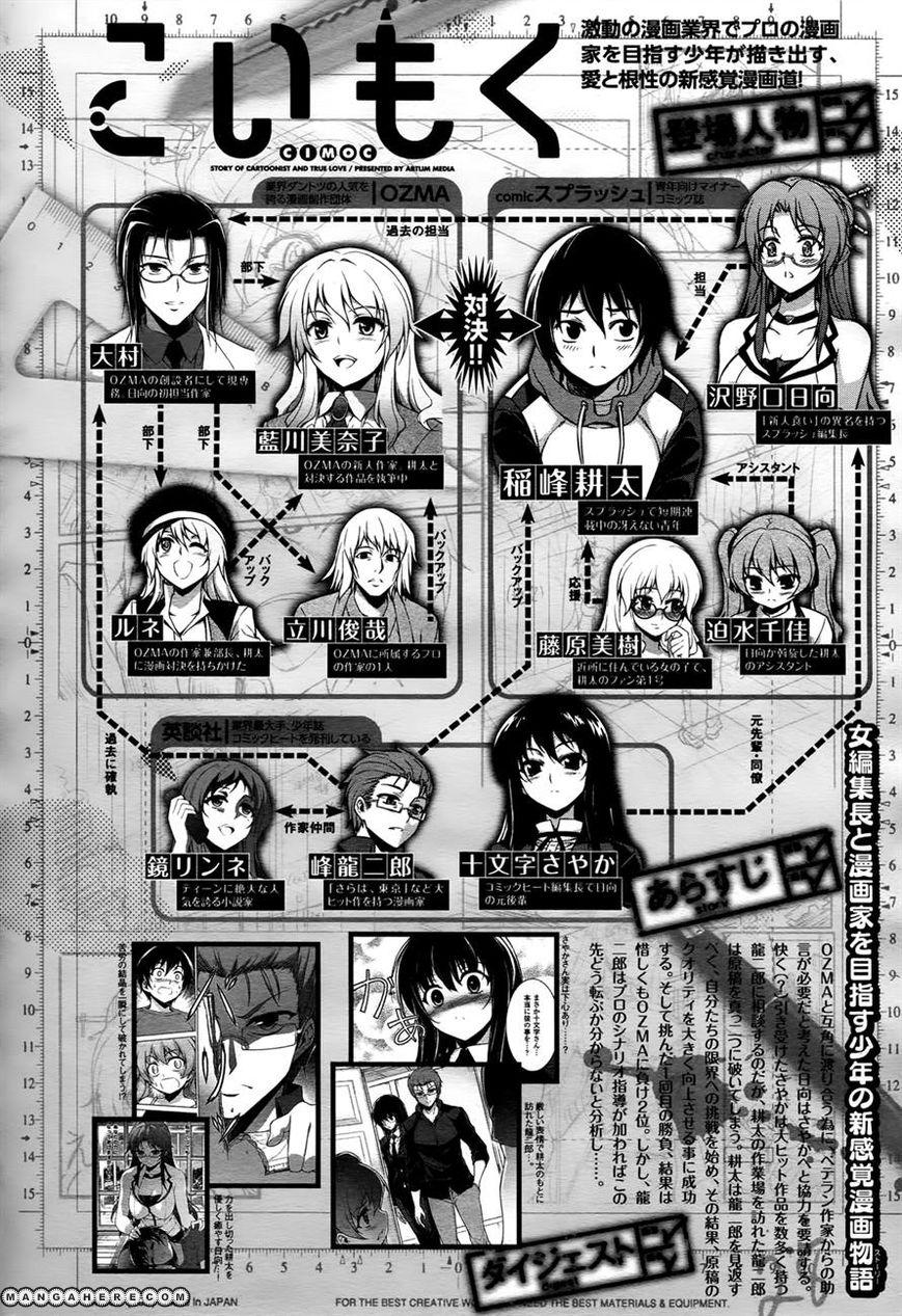 Koimoku 17 Page 1