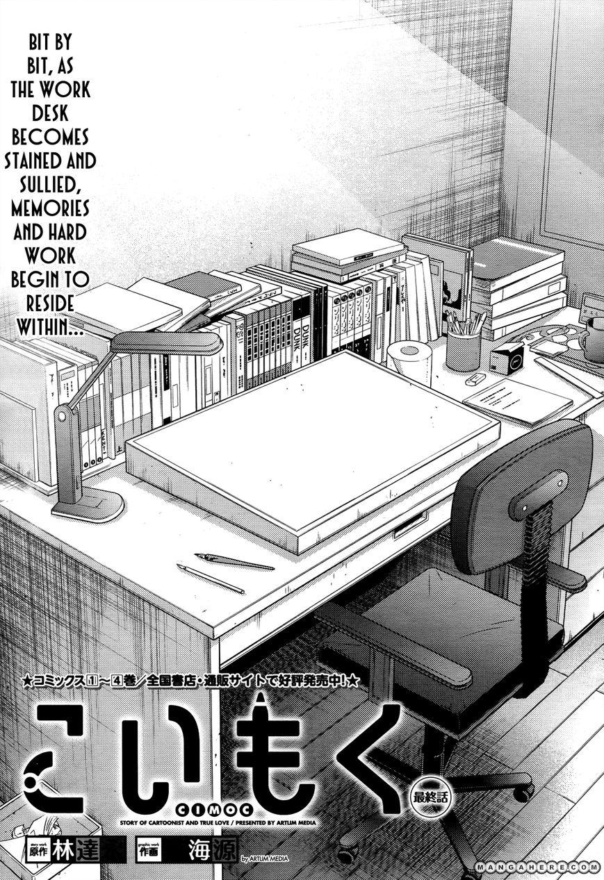 Koimoku 20 Page 2