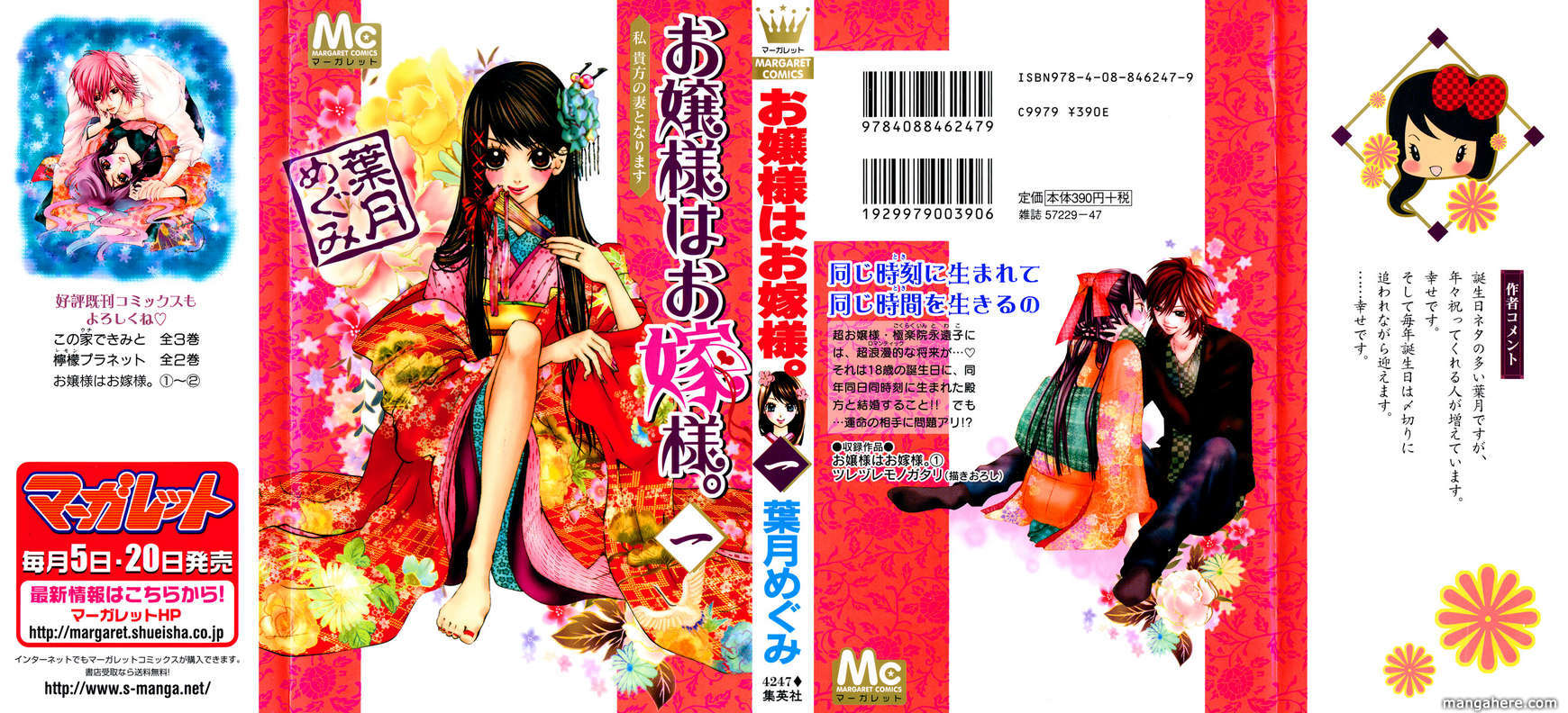 Ojousama Wa Oyomesama 1 Page 3