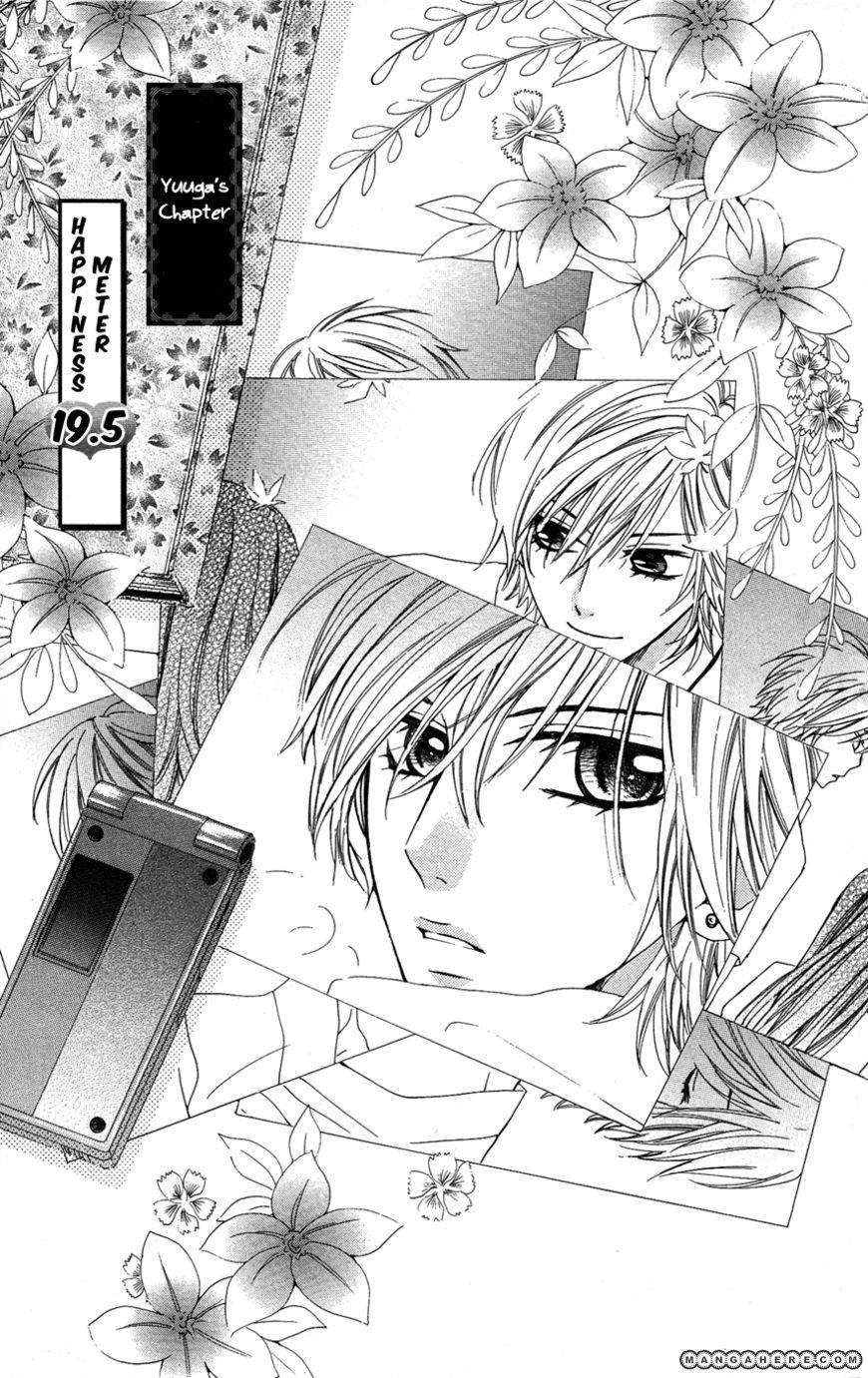 Ojousama Wa Oyomesama 19.5 Page 1