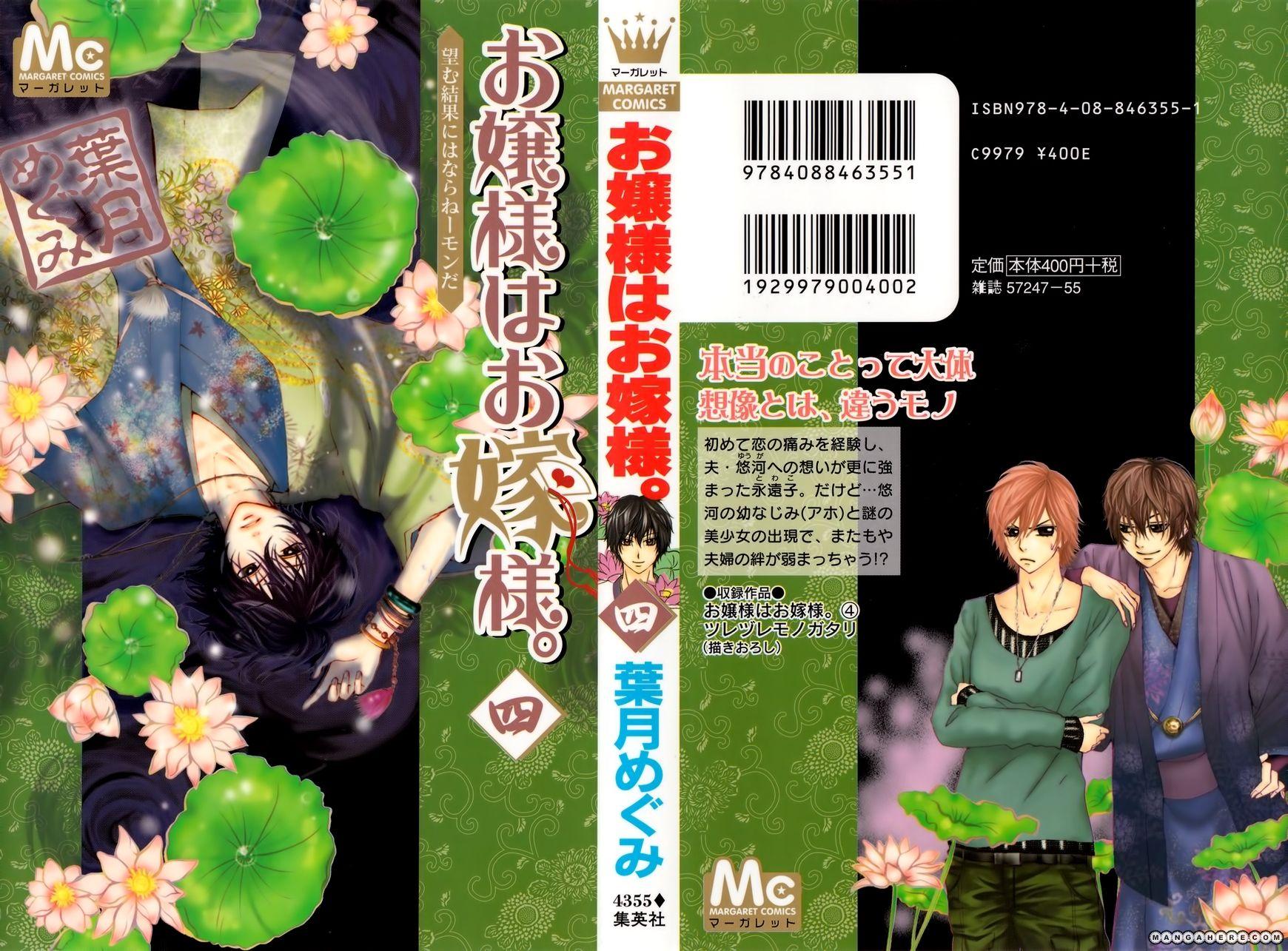 Ojousama Wa Oyomesama 20 Page 2