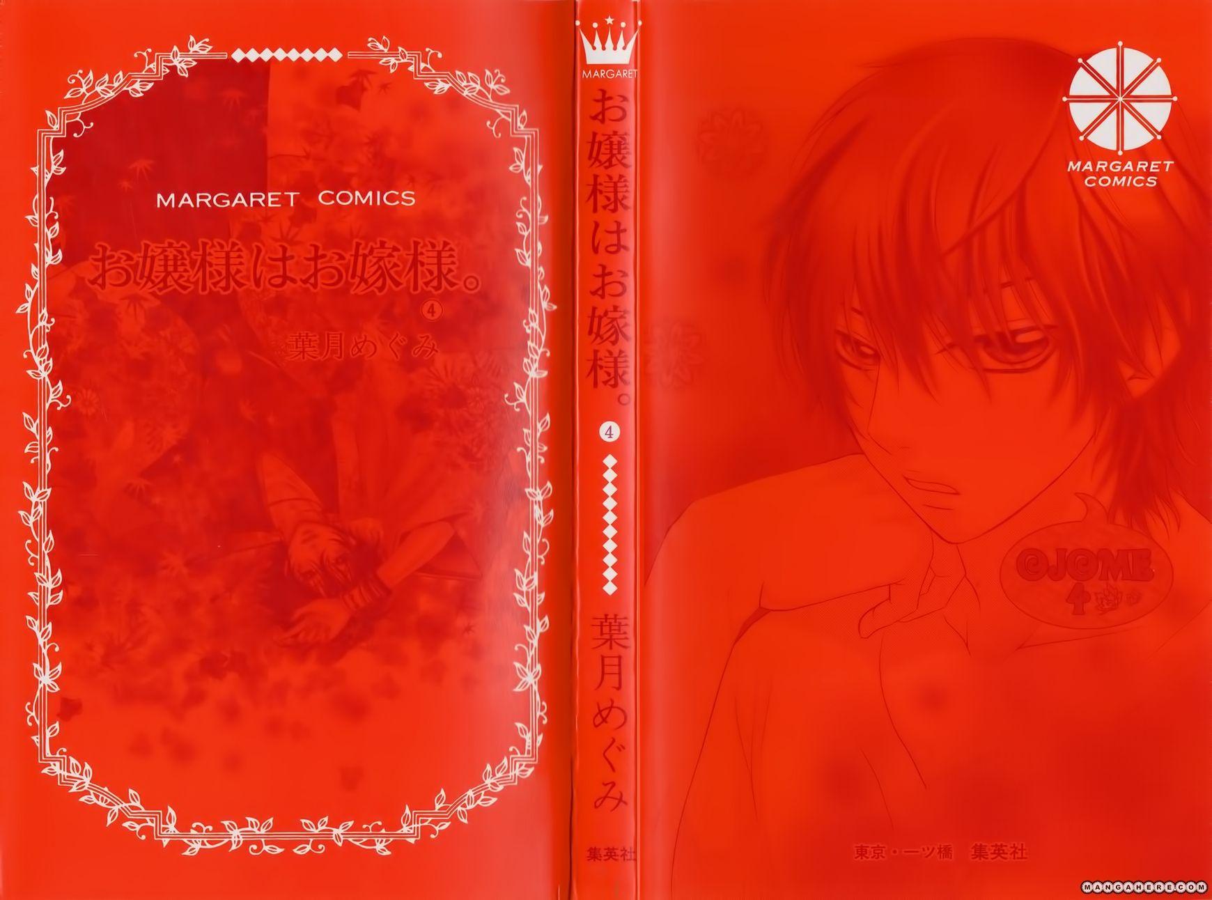 Ojousama Wa Oyomesama 20 Page 3