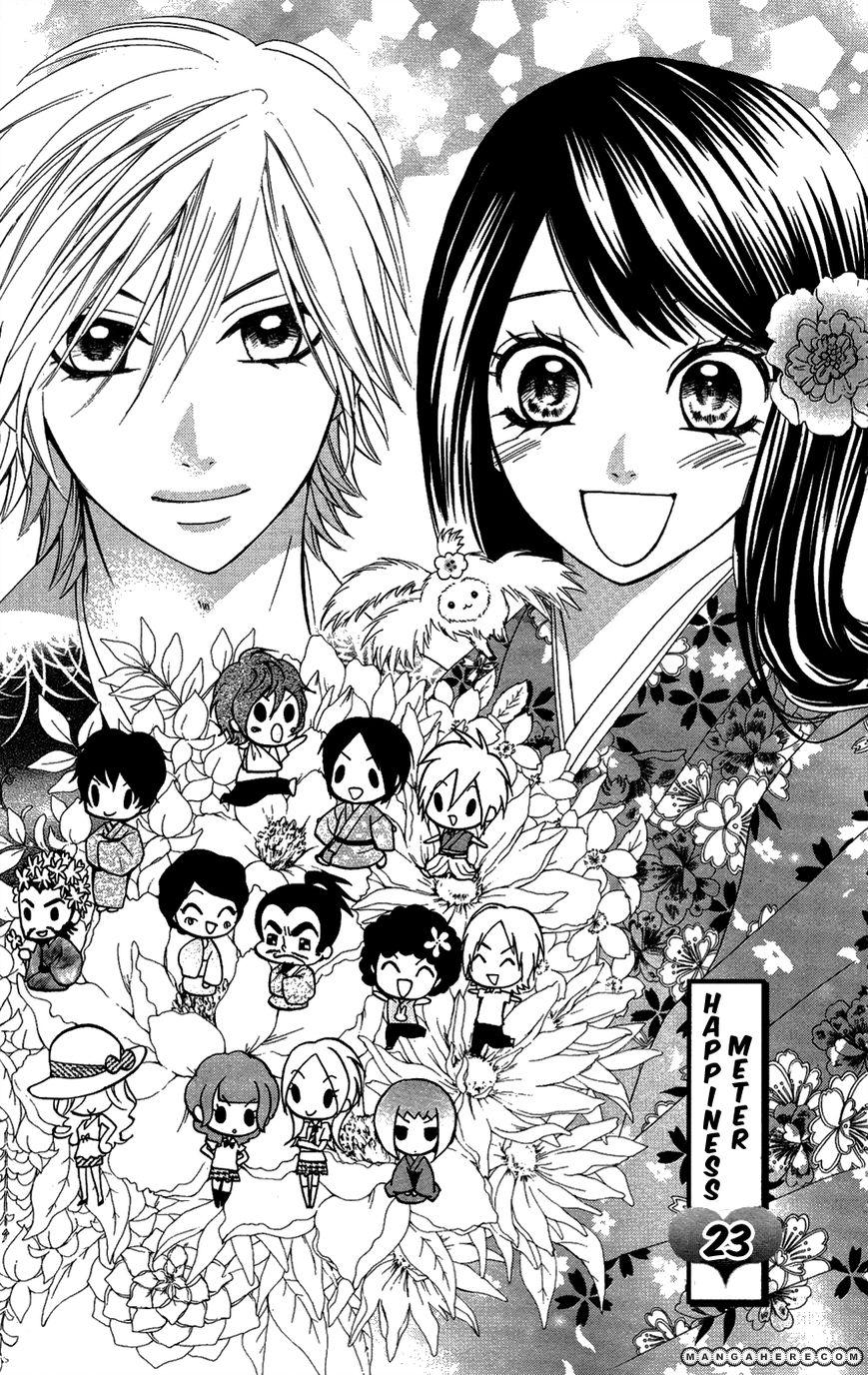 Ojousama Wa Oyomesama 23 Page 1