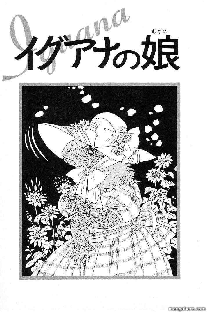 Iguana No Musume 1 Page 2