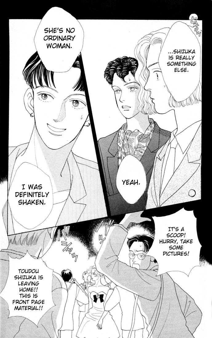 Hana Yori Dango 4 Page 3