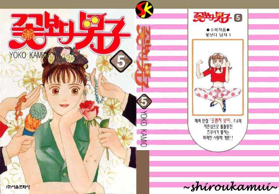 Hana Yori Dango 5 Page 1