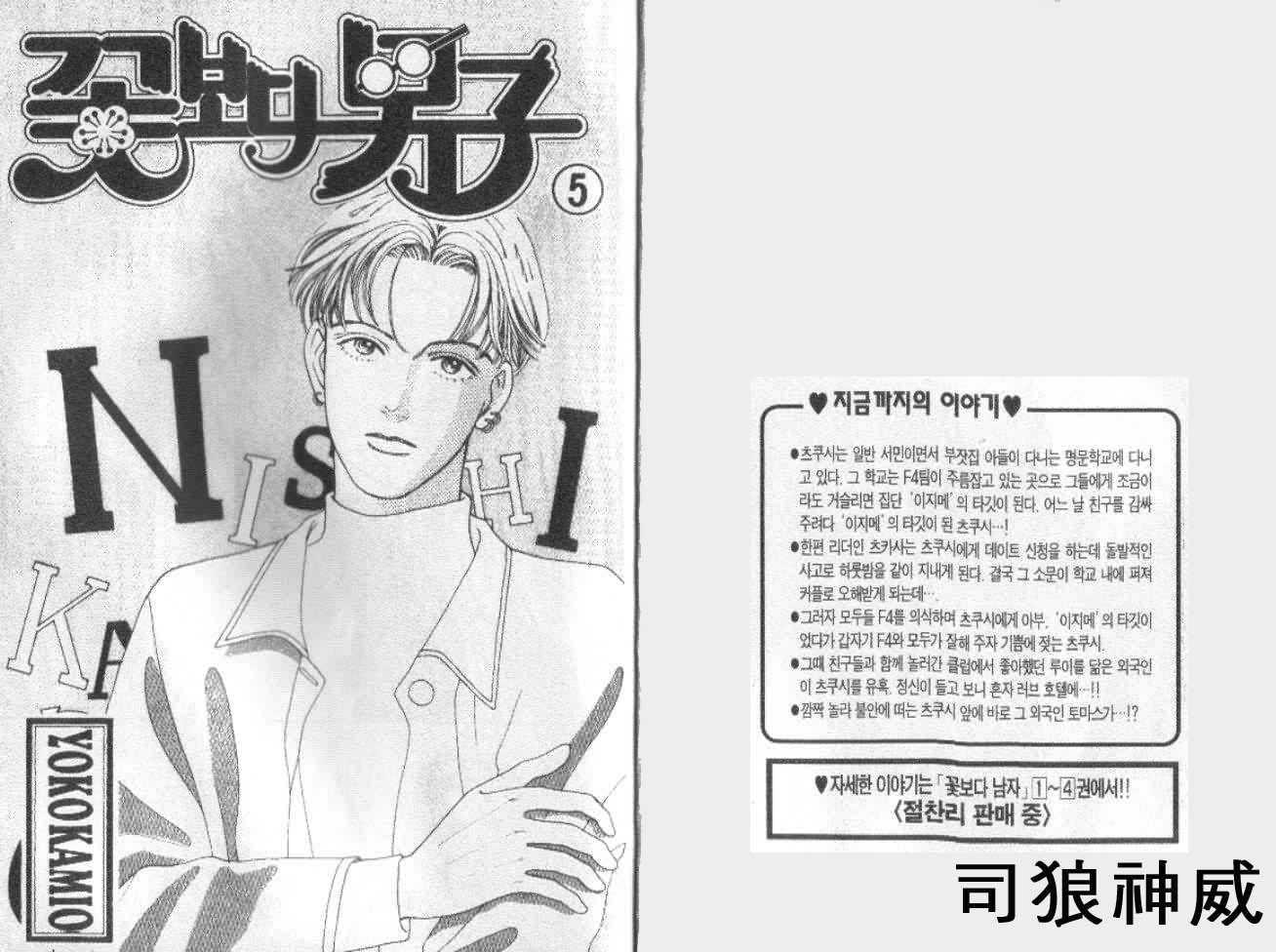 Hana Yori Dango 5 Page 2