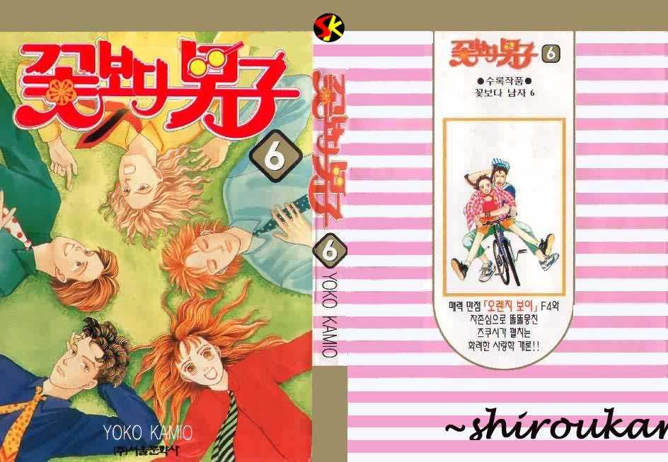 Hana Yori Dango 6 Page 1