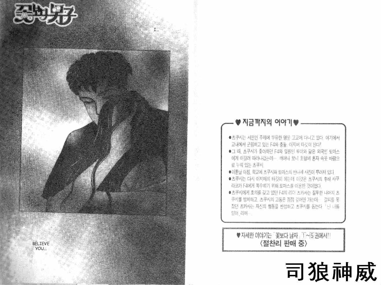 Hana Yori Dango 6 Page 2