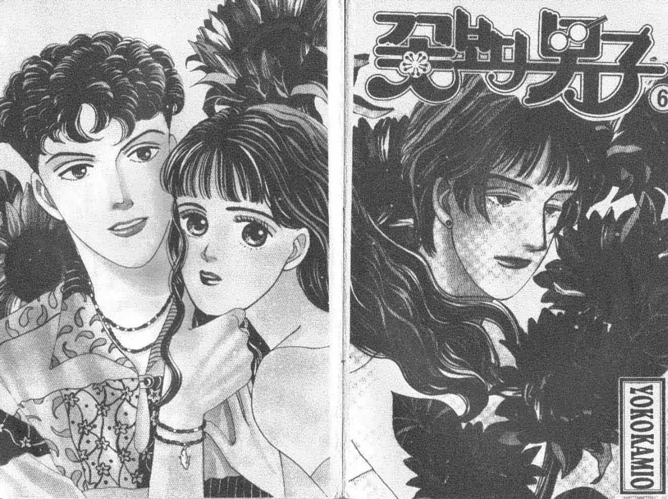 Hana Yori Dango 6 Page 3