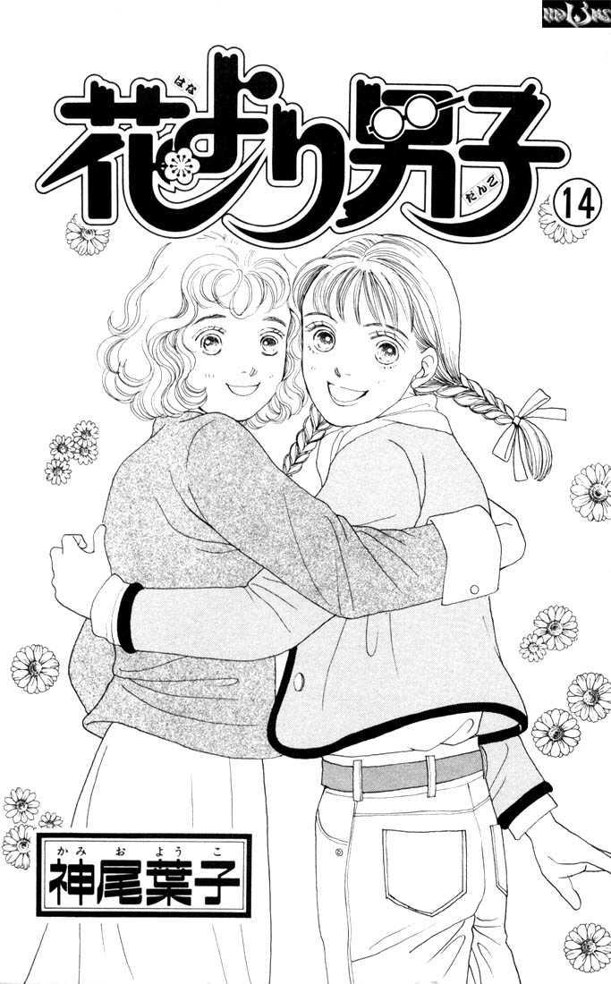 Hana Yori Dango 14 Page 2