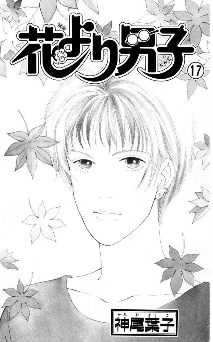 Hana Yori Dango 17 Page 2