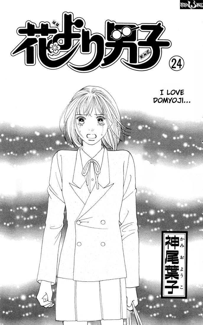 Hana Yori Dango 24 Page 2