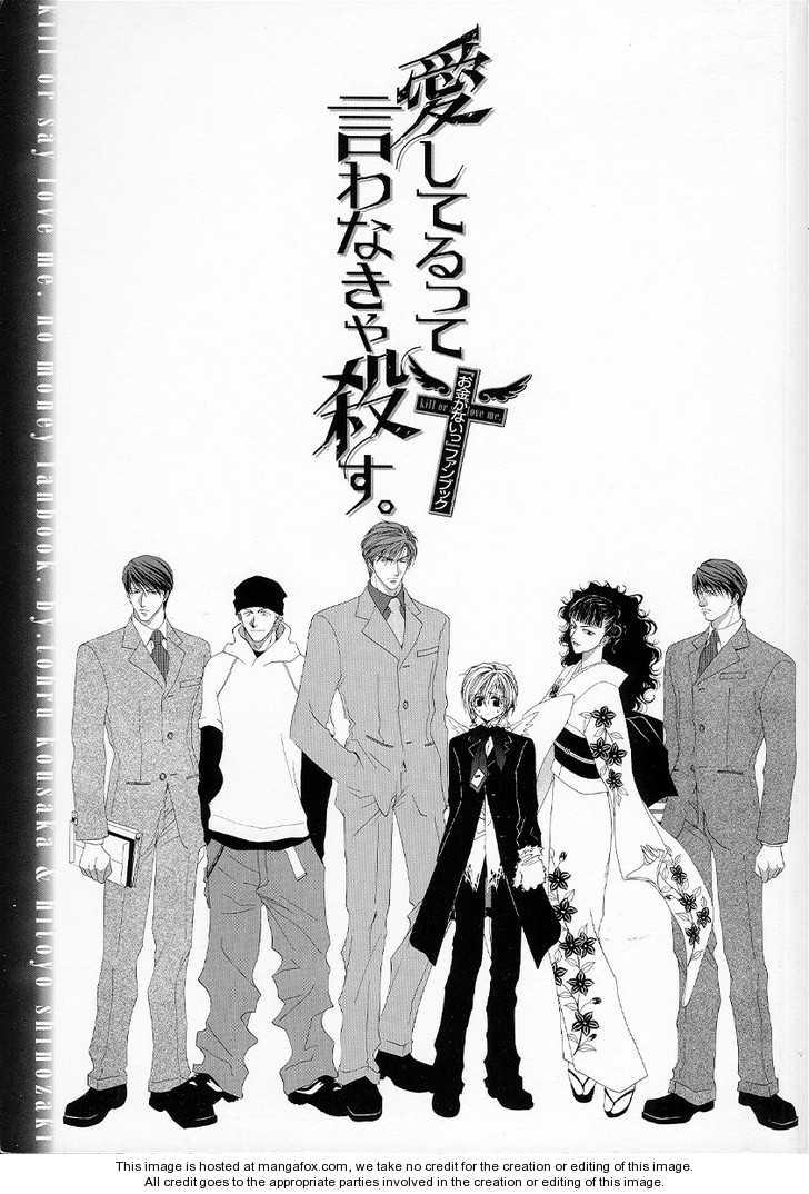 Okane Ga Nai 4 Page 2