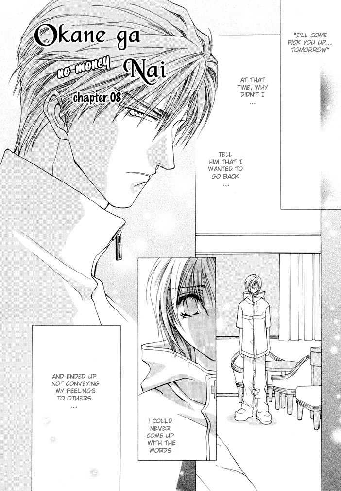 Okane Ga Nai 3 Page 1