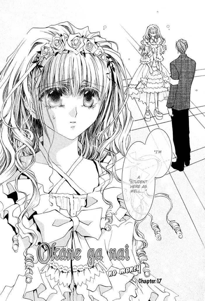 Okane Ga Nai 2 Page 3