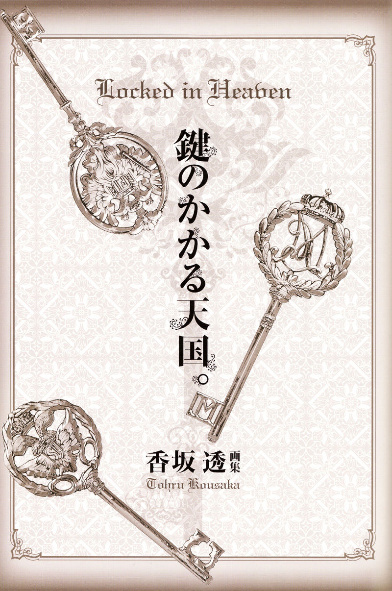 Okane Ga Nai 100.5 Page 2