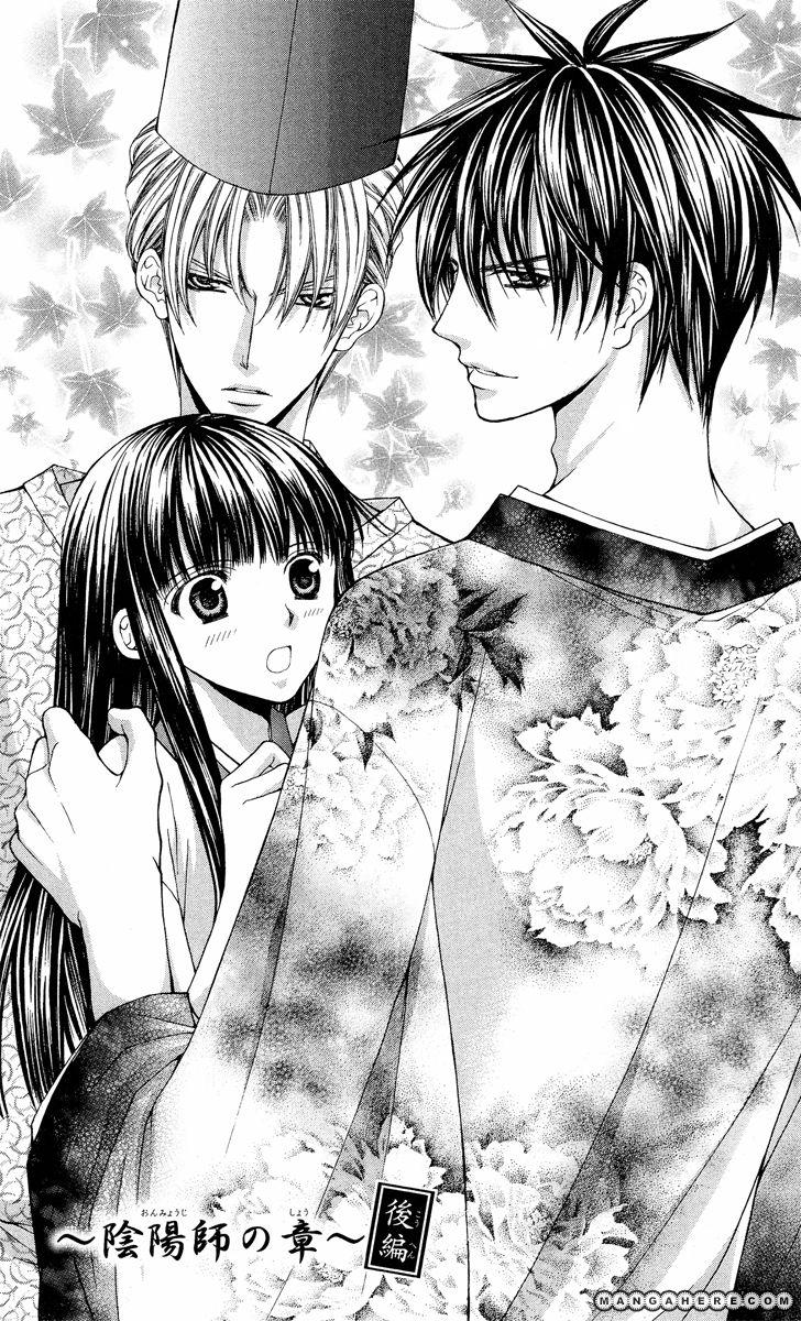 Ayakashi Koi Emaki 8 Page 3