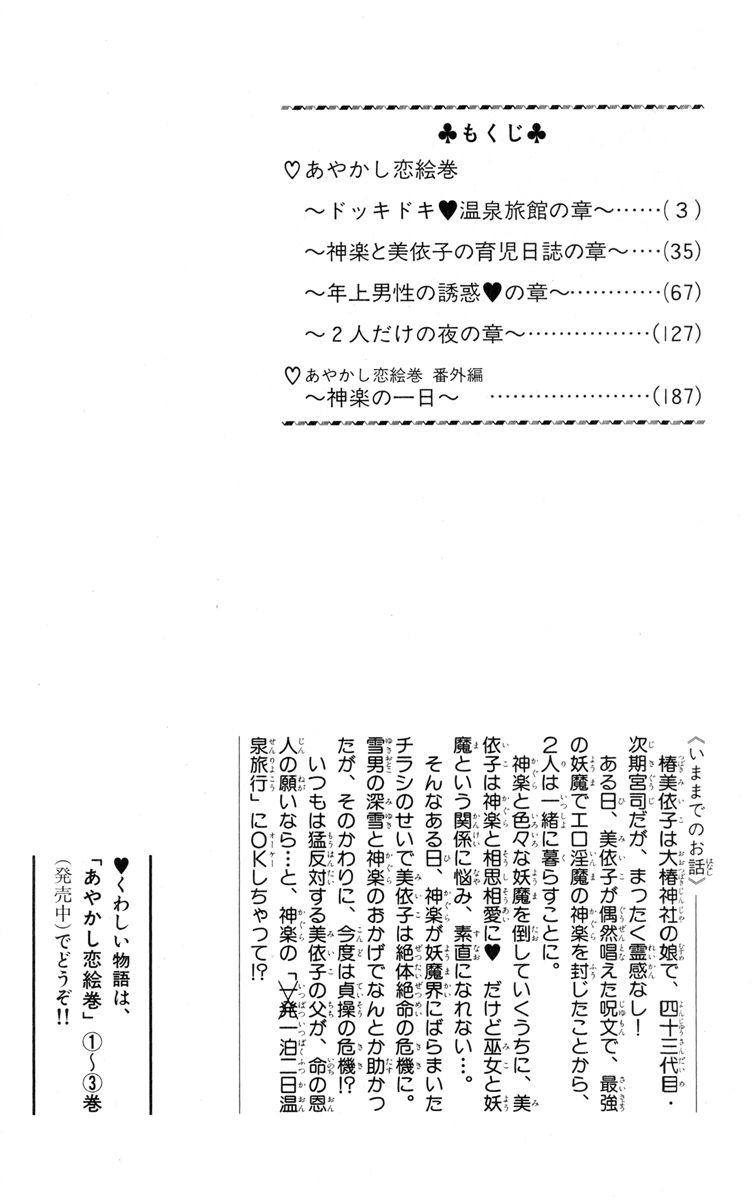 Ayakashi Koi Emaki 10 Page 3