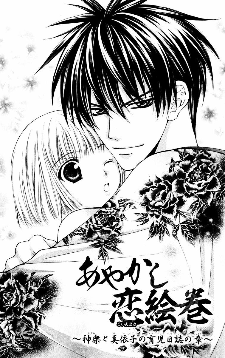 Ayakashi Koi Emaki 11 Page 2