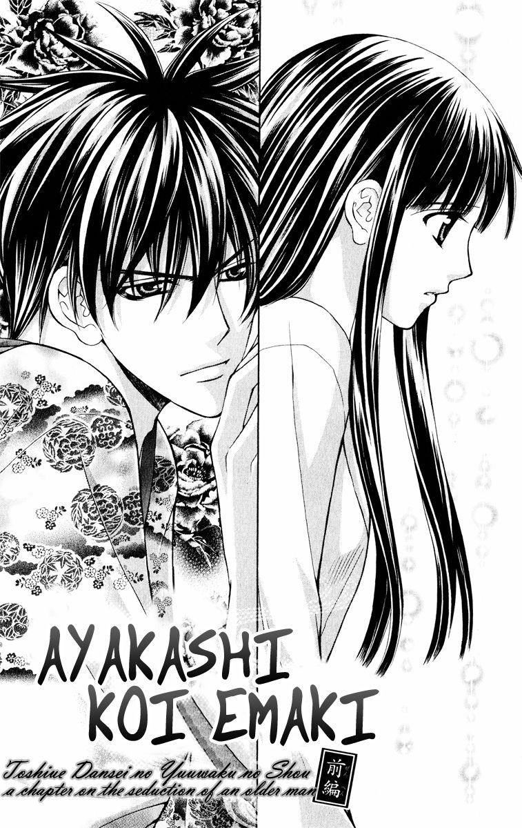 Ayakashi Koi Emaki 12 Page 1