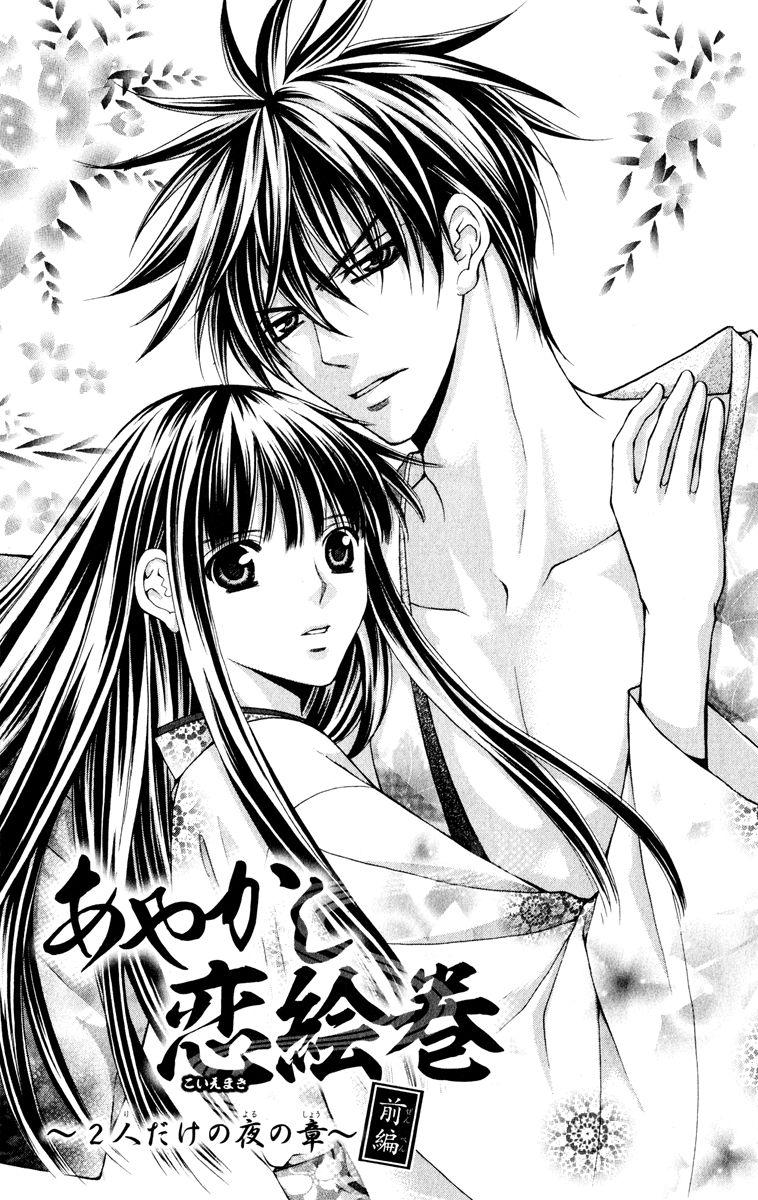 Ayakashi Koi Emaki 14 Page 2