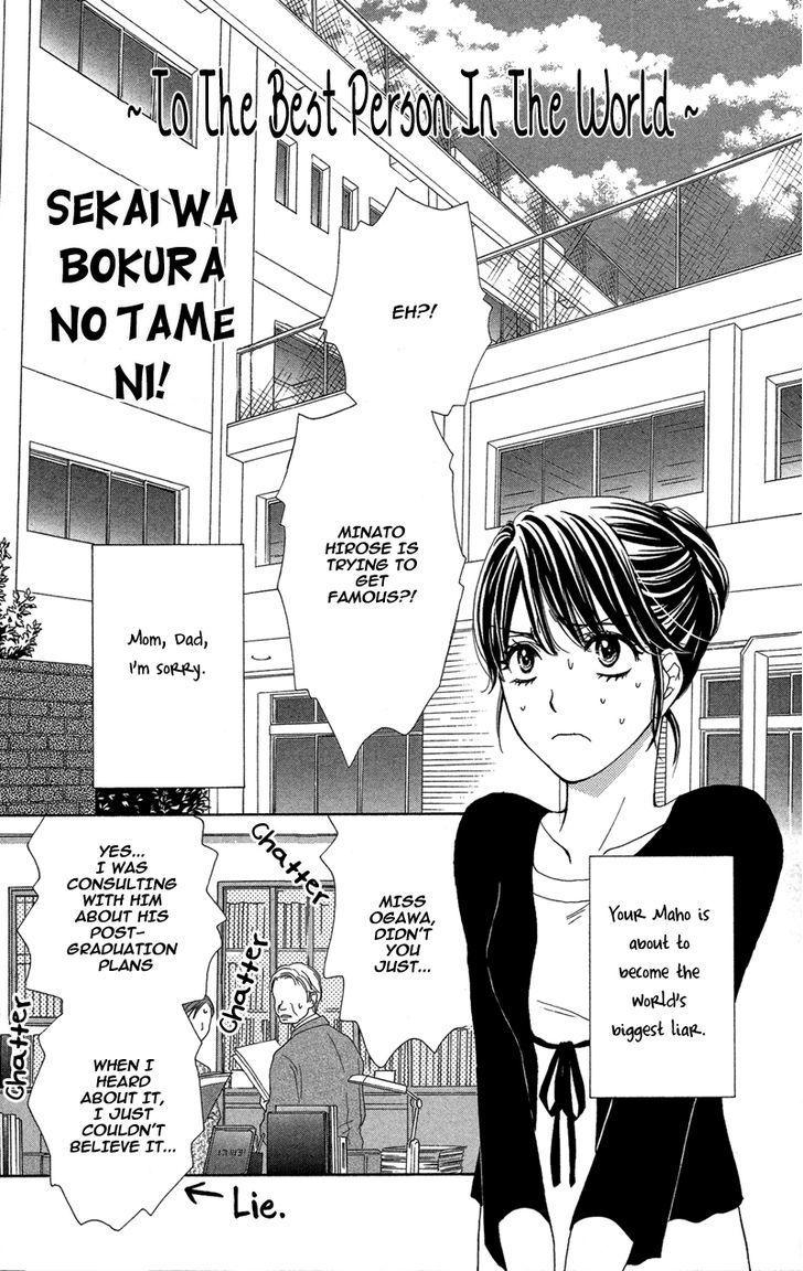 Sekai wa Bokura no Tameni! 7 Page 3