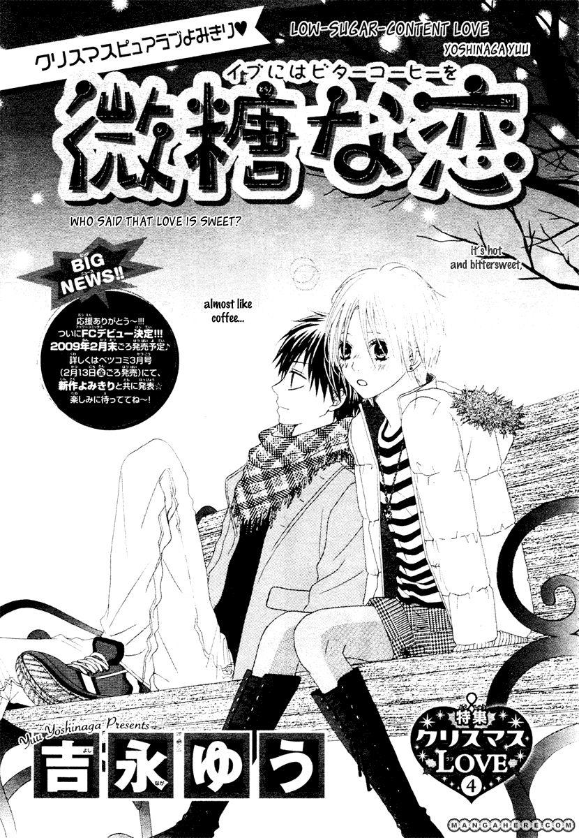 Kataomoi No Mukougawa 4 Page 3