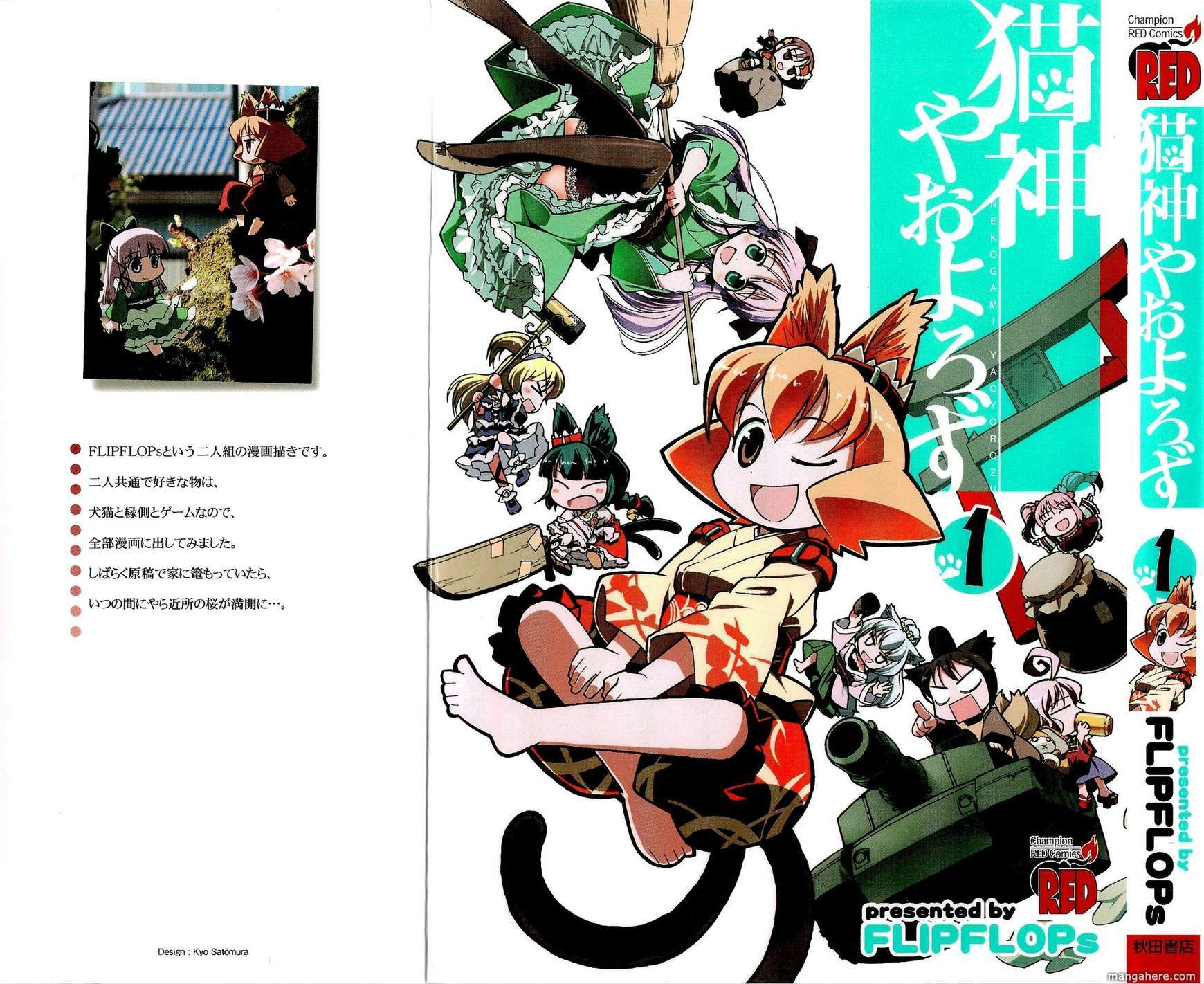 Nekogami Yaoyorozu 1 Page 2