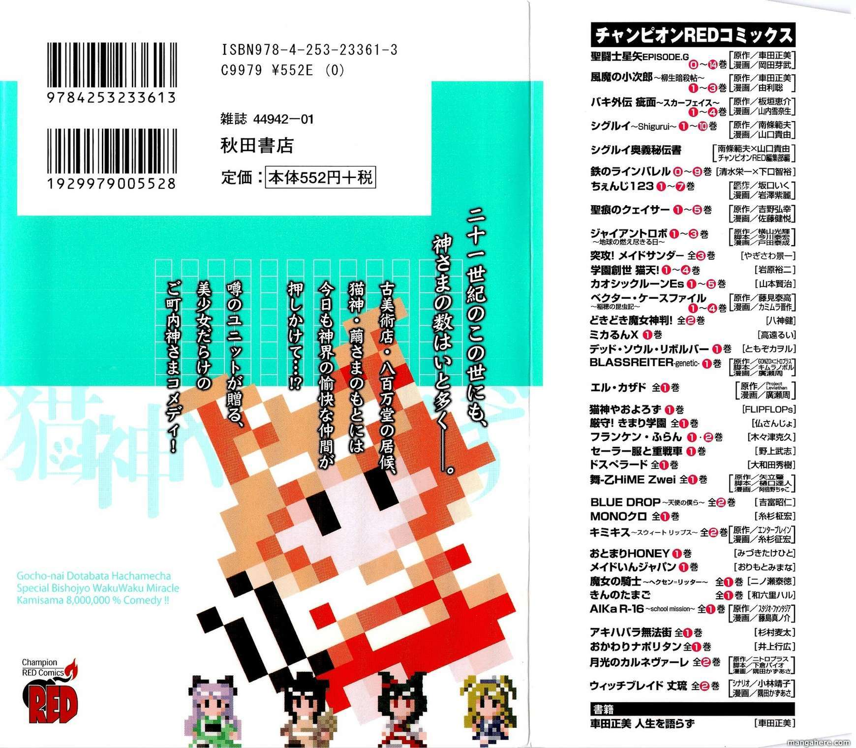 Nekogami Yaoyorozu 1 Page 3
