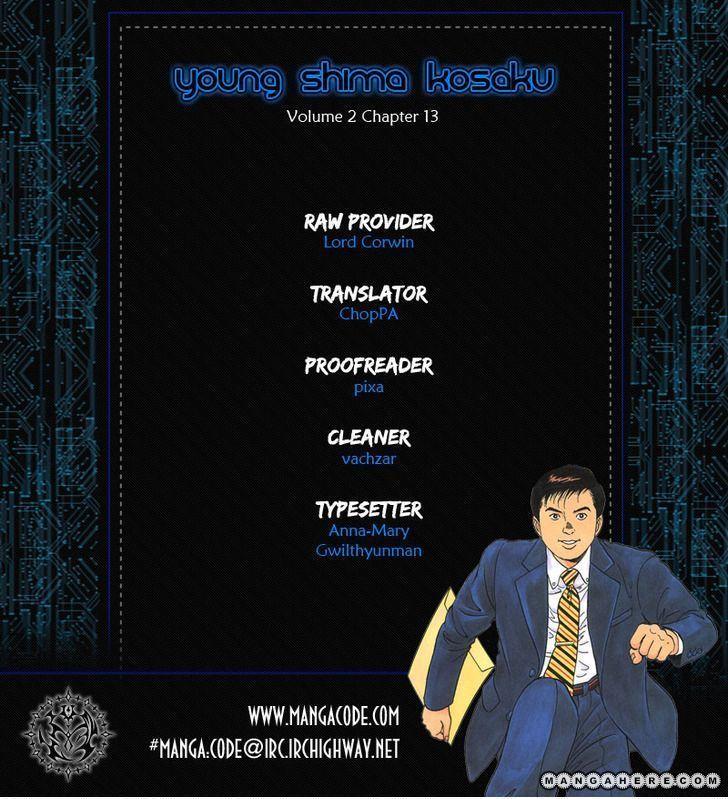 Young Shima Kousaku 13 Page 1
