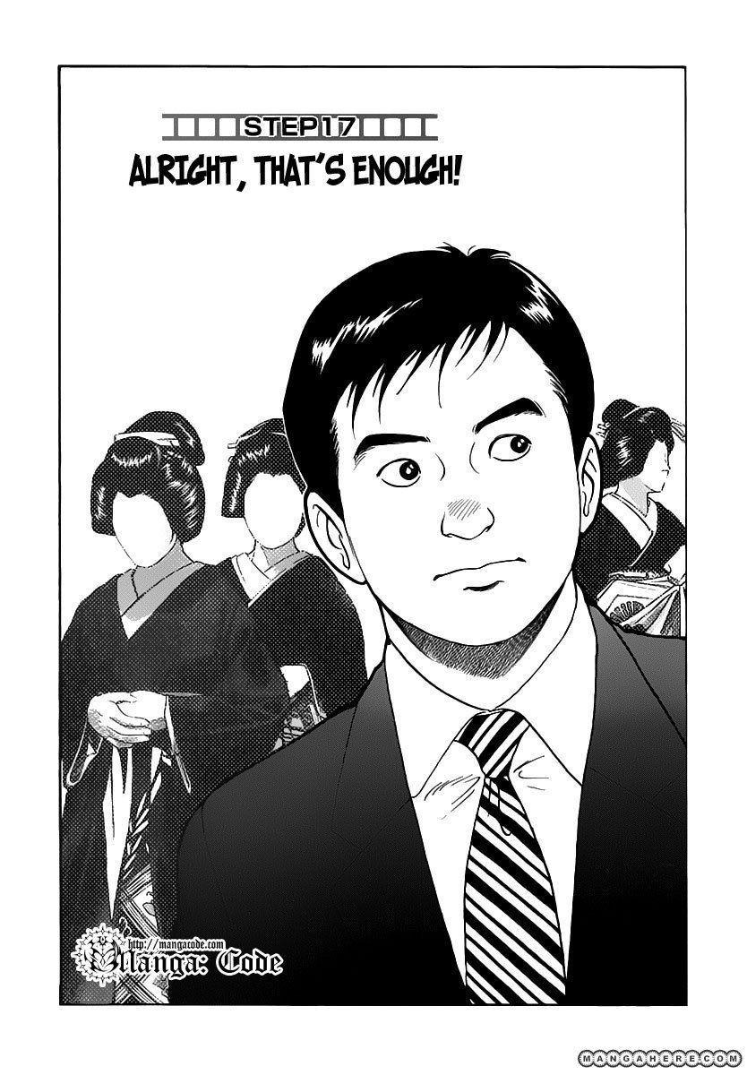 Young Shima Kousaku 17 Page 2