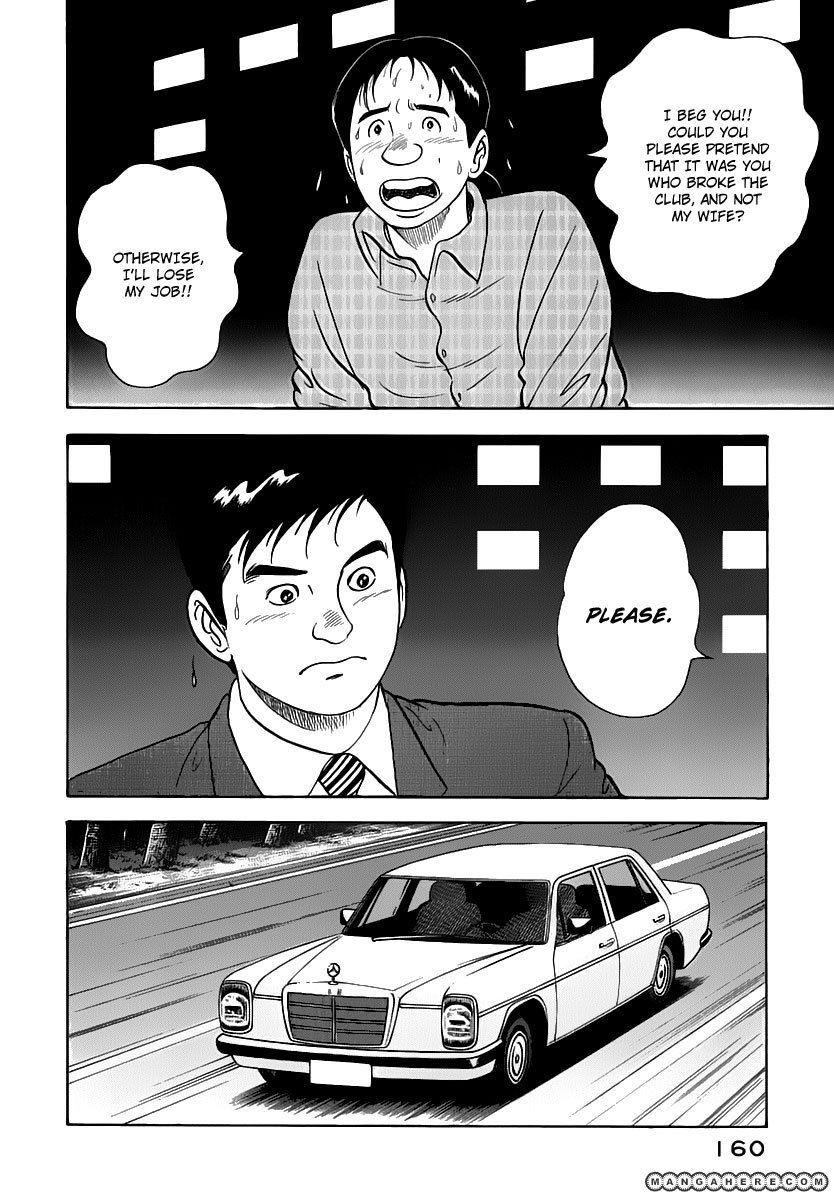 Young Shima Kousaku 19 Page 3