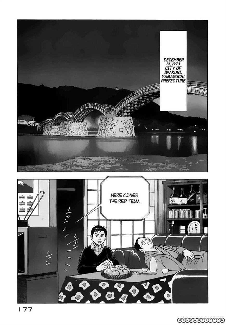 Young Shima Kousaku 20 Page 2