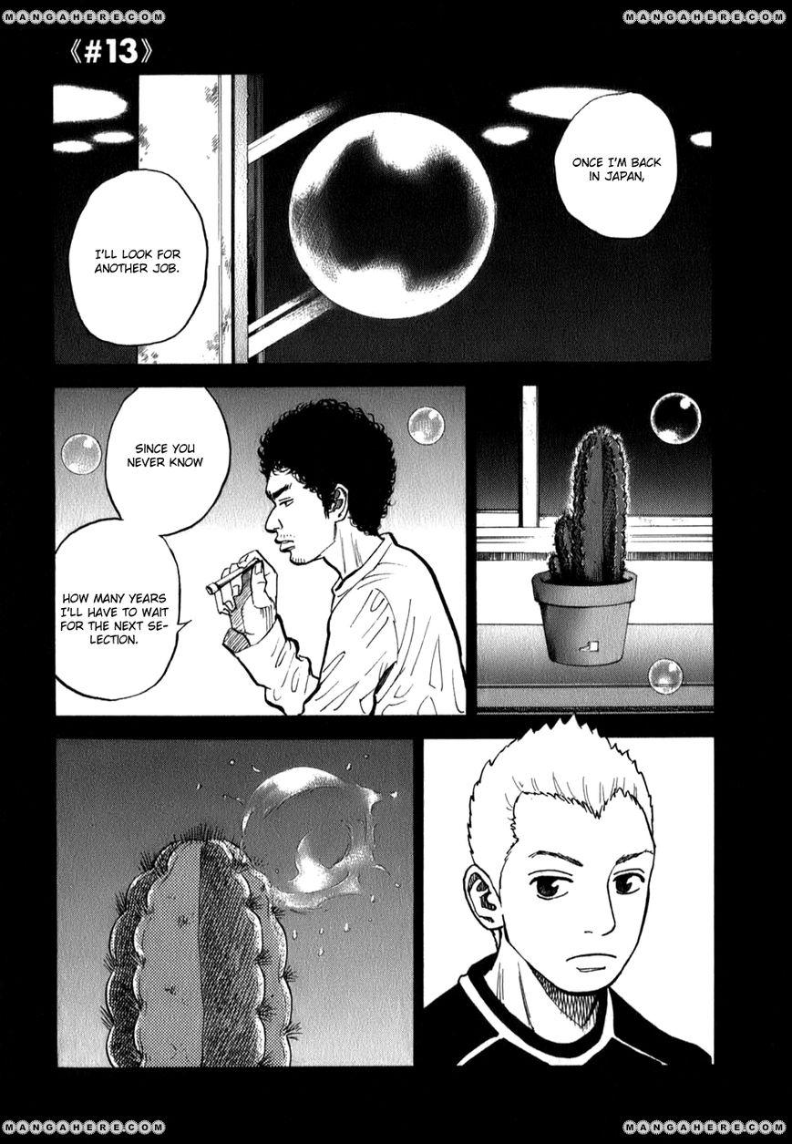 Uchuu Kyoudai 13 Page 1