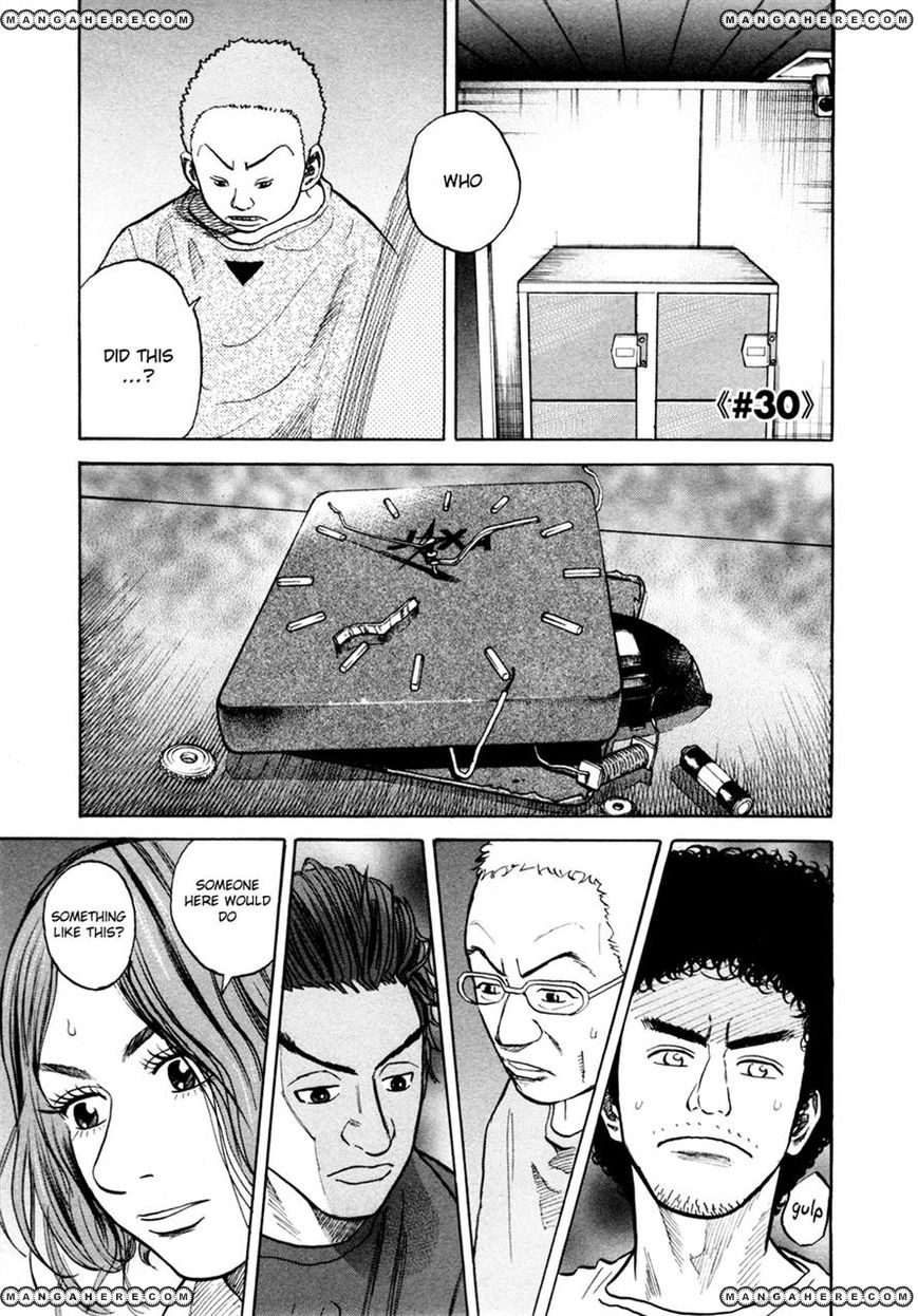 Uchuu Kyoudai 30 Page 1