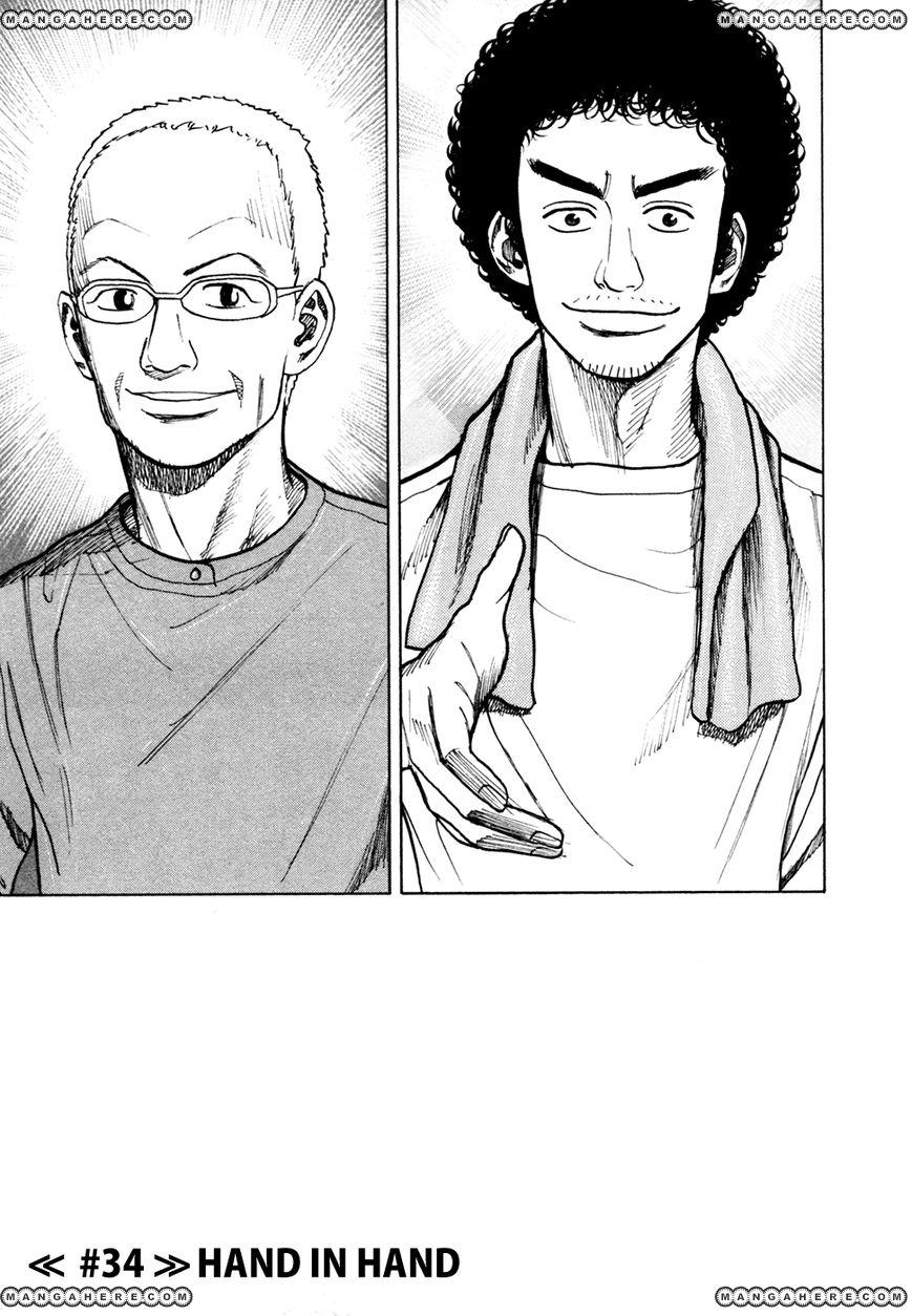 Uchuu Kyoudai 34 Page 2