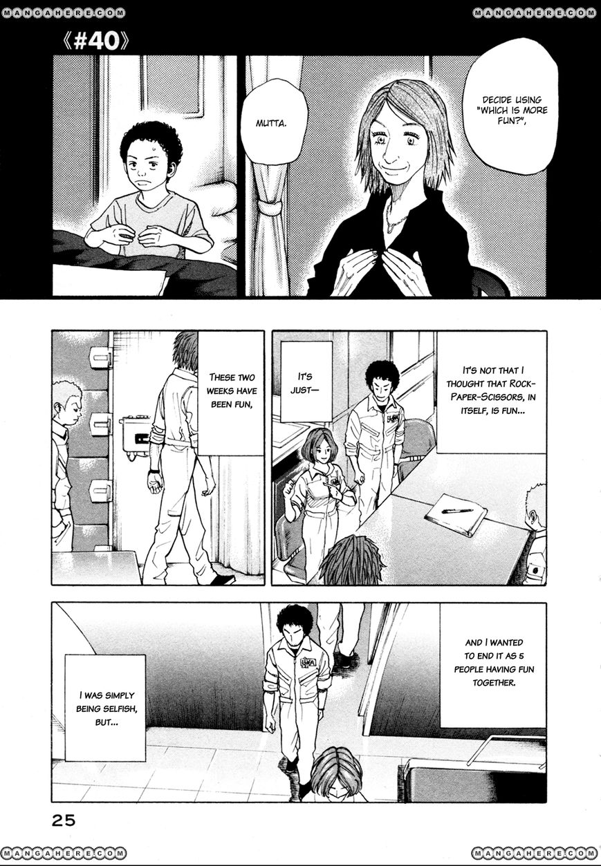 Uchuu Kyoudai 40 Page 1