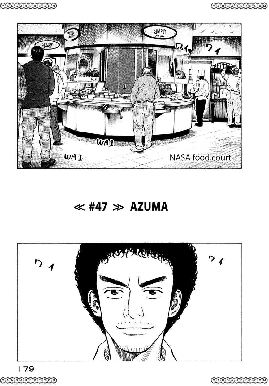 Uchuu Kyoudai 47 Page 1