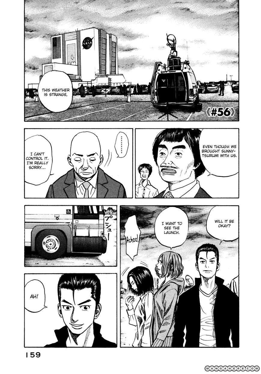Uchuu Kyoudai 56 Page 1